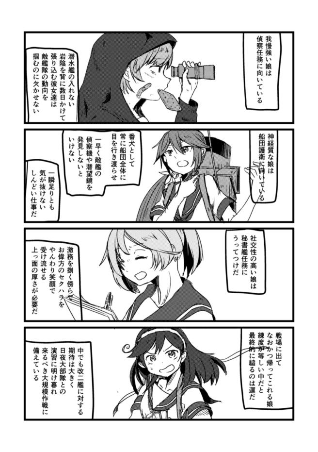 艦と少女2_015